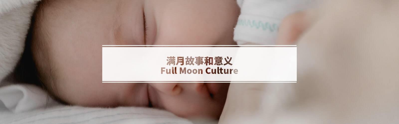 Full Moon Culture