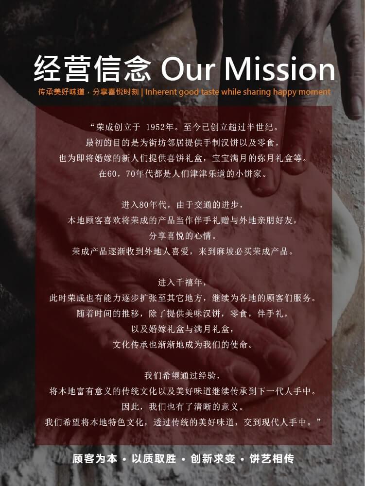 Yong Sheng Story