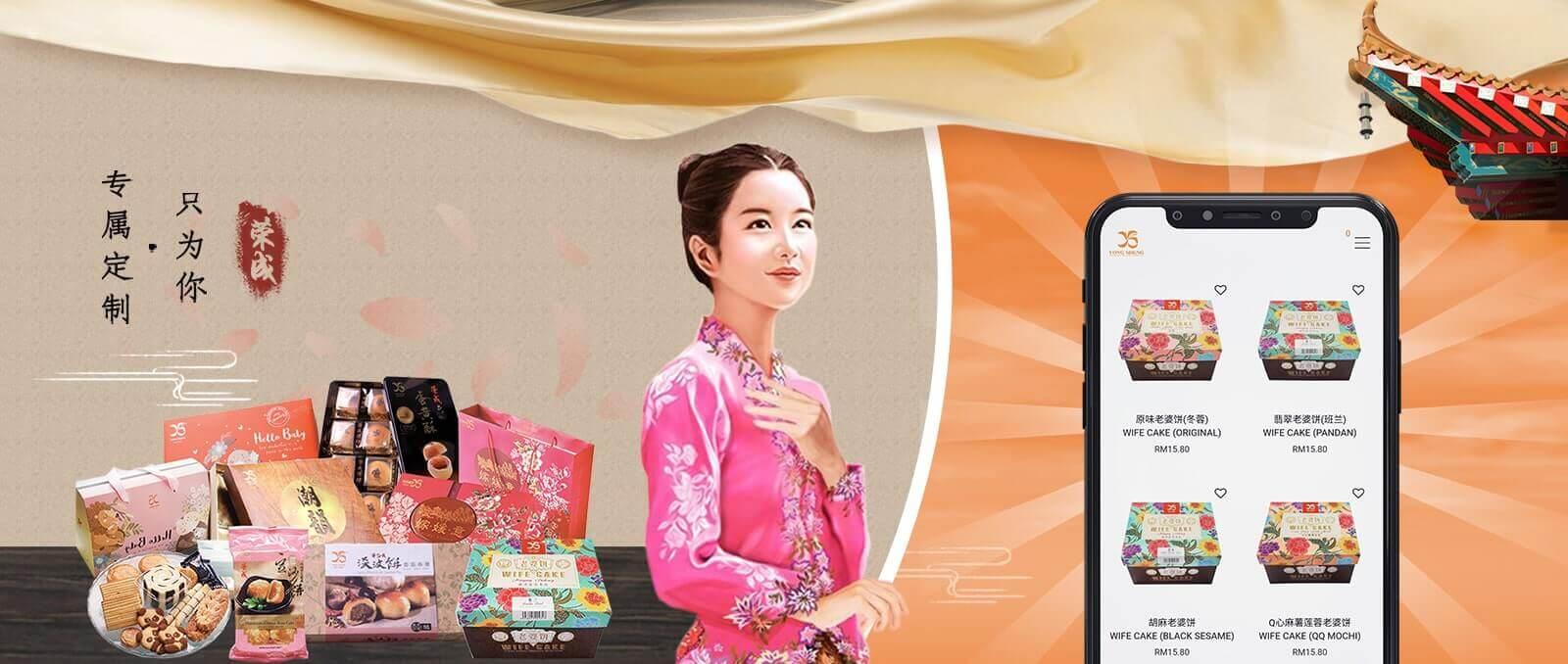 Yong Sheng App Banner