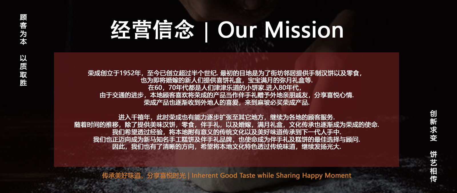 website_our story