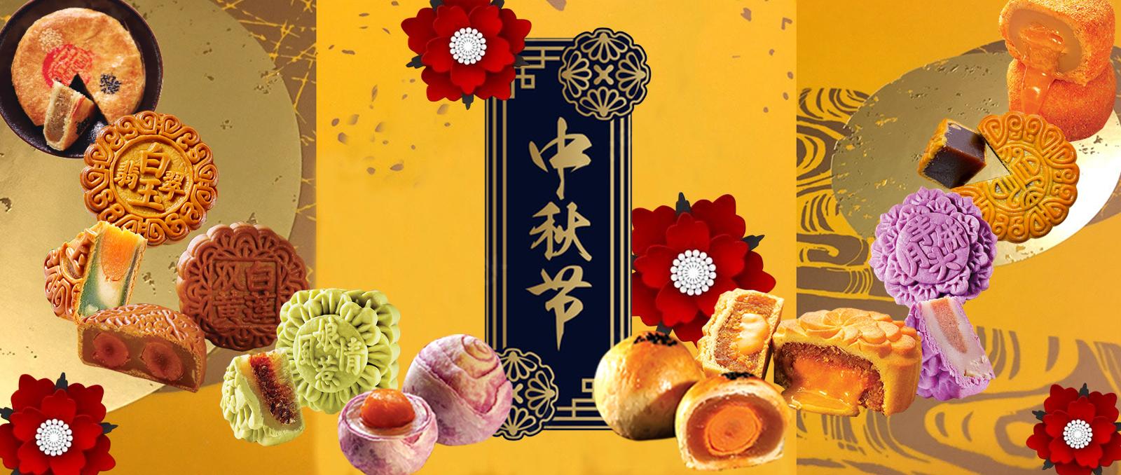 MidAutumn Website Banner 1600 x 678 (1)