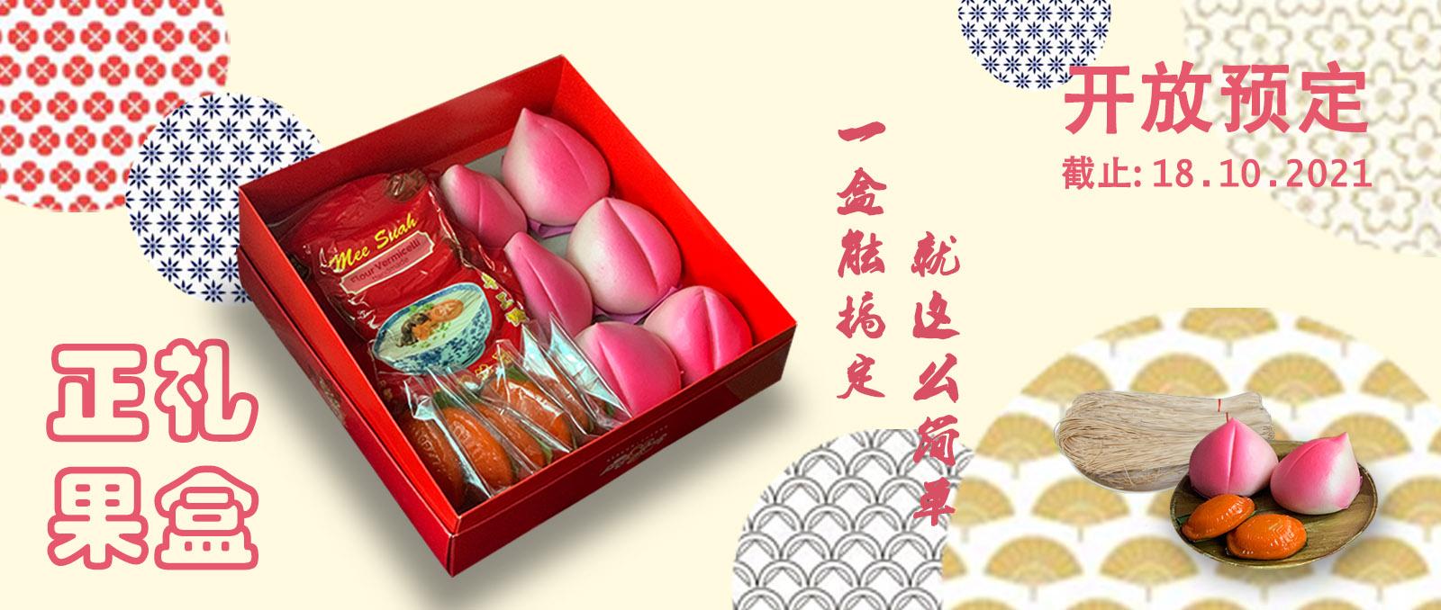 OCTOBER 正果礼盒 Website Banner 1600 x 678