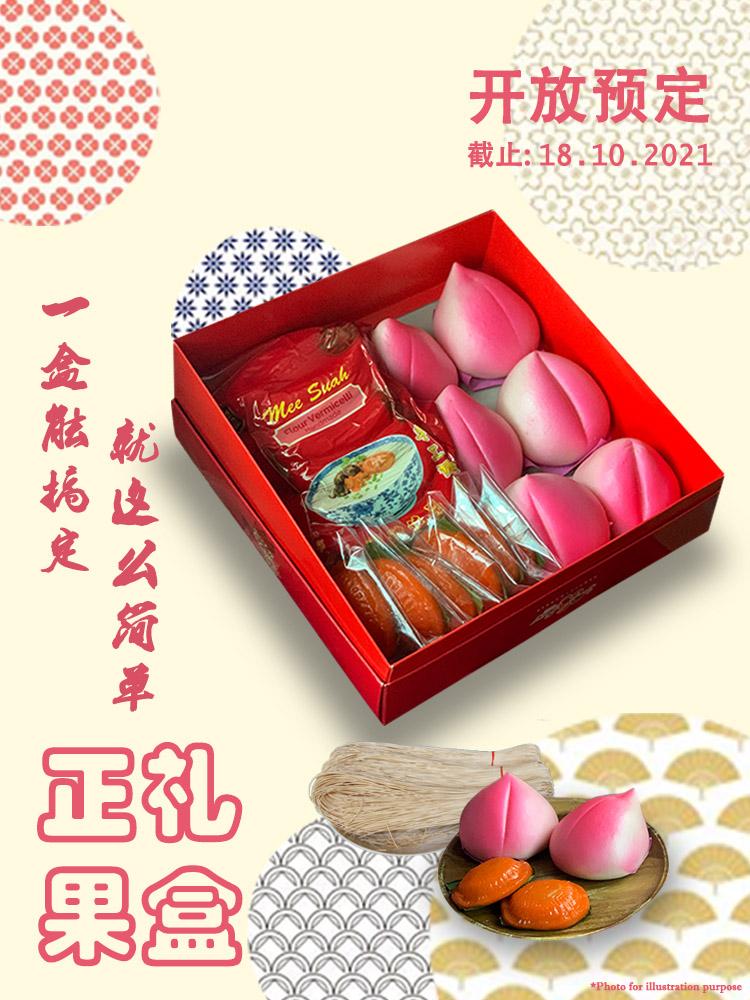 OCTOBER 正果礼盒 Website Banner 750 x 1000